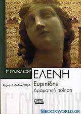 Ευριπίδη Ελένη Γ΄ γυμνασίου
