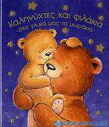 Καληνύχτες και φιλάκια στα γλυκά μας τα μωράκια