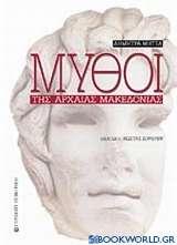 Μύθοι της αρχαίας Μακεδονίας