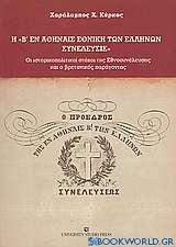 Η Β' εν Αθήναις Εθνική των Ελλήνων Συνέλευσις