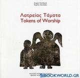 Λατρείας τάματα