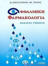 Οφθαλμική φαρμακολογία