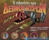 Ο πλανήτης των δεινοσαύρων