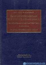 Πατριαρχική Μεγάλη του Γένους Σχολή (ΠΜΓΣ)