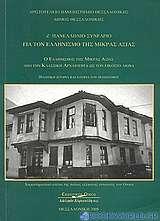 Ο Ελληνισμός της Μικράς Ασίας από την κλασσική αρχαιότητα ως τον εικοστό αιώνα. Πολιτική ιστορία και ιστορία του πολιτισμού