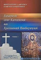 Εισαγωγή στην κατηχητική και χριστιανική παιδαγωγική