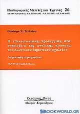 Η επικοινωνιακή προσέγγιση στα εγχειρίδια της αγγλικής γλώσσας του ελληνικού δημοτικού σχολείου