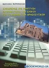 Σχεδιασμός και ανάπτυξη εκπαιδευτικού λογοσμικού για το μάθημα των θρησκευτικών