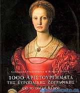 1000 αριστουργήματα της ευρωπαϊκής ζωγραφικής