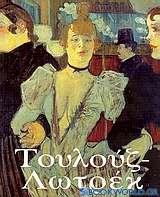 Ανρί ντε Τουλούζ - Λωτρέκ