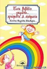 Ένα βιβλίο γεμάτο... χρώματα και σχήματα
