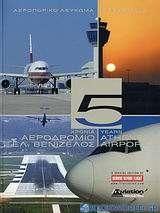5 χρόνια αεροδρόμιο Ελ. Βενιζέλος