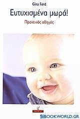 Ευτυχισμένα μωρά