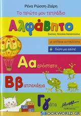 Το πρώτο μου τετράδιο, Αλφάβητο