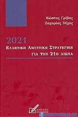 2021: Ελληνική αμυντική στρατηγική για τον 21ο αιώνα