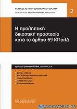 Η προληπτική δικαστική προστασία κατά το άρθρο 69 ΚΠΟΛΔ