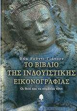 Το βιβλίο της ινδουϊστικής εικονογραφίας