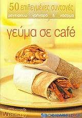Γεύμα σε café