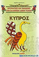 Κύπρος και κυπριακά σχέδια
