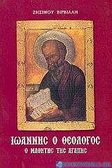 Ιωάννης ο Θεολόγος