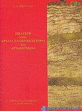 Εισαγωγή στην αρχαία ελληνική ιστορία και αρχαιογνωσία