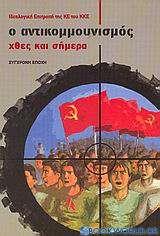 Ο αντικομμουνισμός χθες και σήμερα