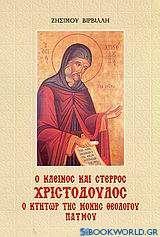 Ο κλεινός και στερρός Χριστόδουλος