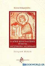 Ο Άγιος Κωνσταντίνος ο μέγας και η εναντίον του πολεμική