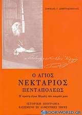 Ο άγιος Νεκτάριος Πενταπόλεως