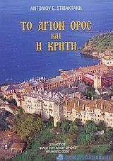 Το Άγιον Όρος και η Κρήτη