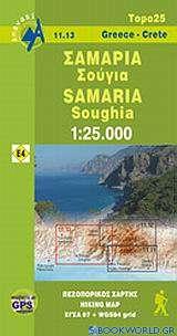 Σαμαριά, Σούγια
