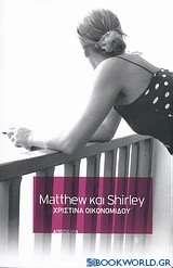 Matthew και Shirley