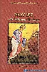 Μωυσής, ο άνθρωπος του Θεού