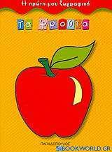 Τα φρούτα