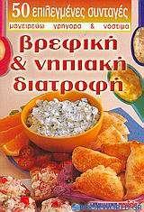 Βρεφική και νηπιακή διατροφή