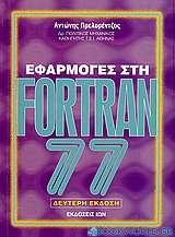 Εφαρμογές στη Fortran 77