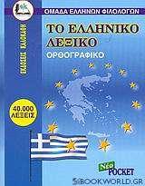 Το ελληνικό λεξικό