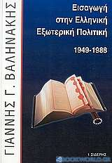 Εισαγωγή στην ελληνική εξωτερική πολιτική 1949-1988