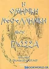 Η ομηρική νεοελληνική μου γλώσσα