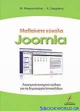 Μαθαίνετε εύκολα Joomla 1.5.12
