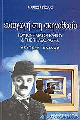 Εισαγωγή στη σκηνοθεσία του κινηματογράφου και της τηλεόρασης