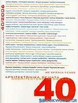 40 χρόνια Αρχιτεκτονικά Θέματα