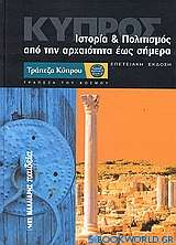 Κύπρος. Ιστορία και πολιτισμός