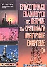 Εργαστηριακή επαλήθευση της θεωρίας στα συστήματα ηλεκτρικής ενέργειας