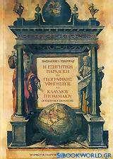 Η εξηγητική παράδοση της γεωγραφικής υφηγήσεως του Κλαύδιου Πτολεμαίου