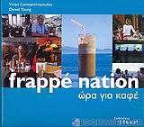 Frappé Nation
