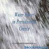 Water Power in Preindustrial Greece