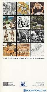 The Open Air Water Power Museum