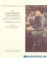 Η ευλογημένη δεσποινίδα και άλλα ποιήματα