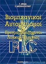 Βιομηχανικοί αυτοματισμοί και προγραμματιζόμενοι λογικοί ελεγκτές PLC